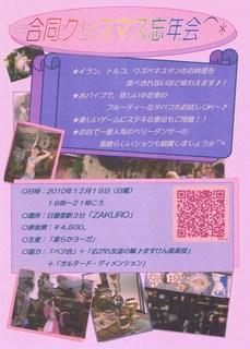 20101219合同Party.jpg
