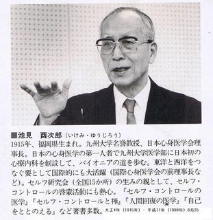 池見酉次郎01.JPG
